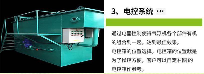 一体化气浮设备的电控系统