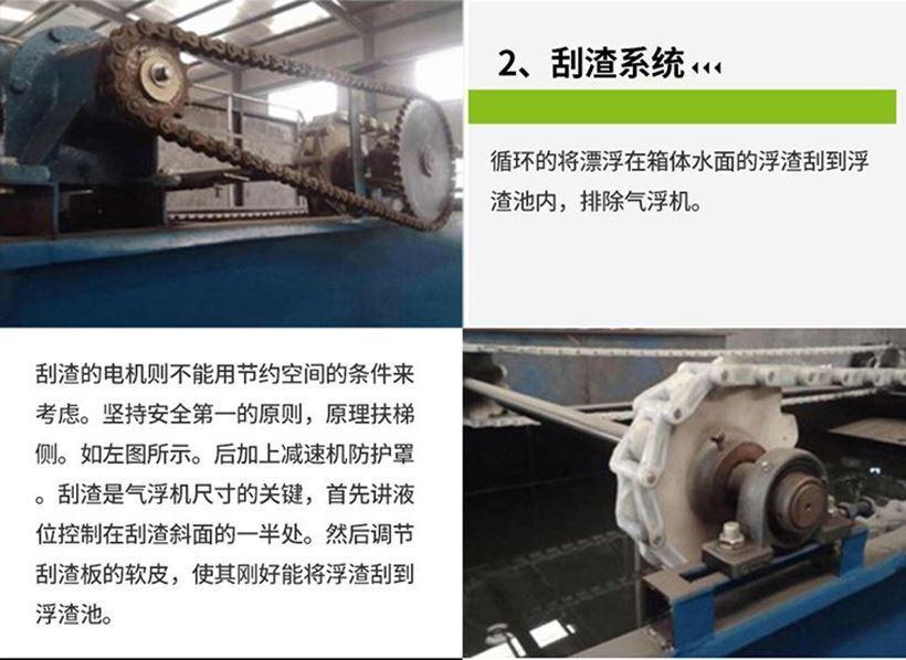 一体化气浮设备的刮渣系统