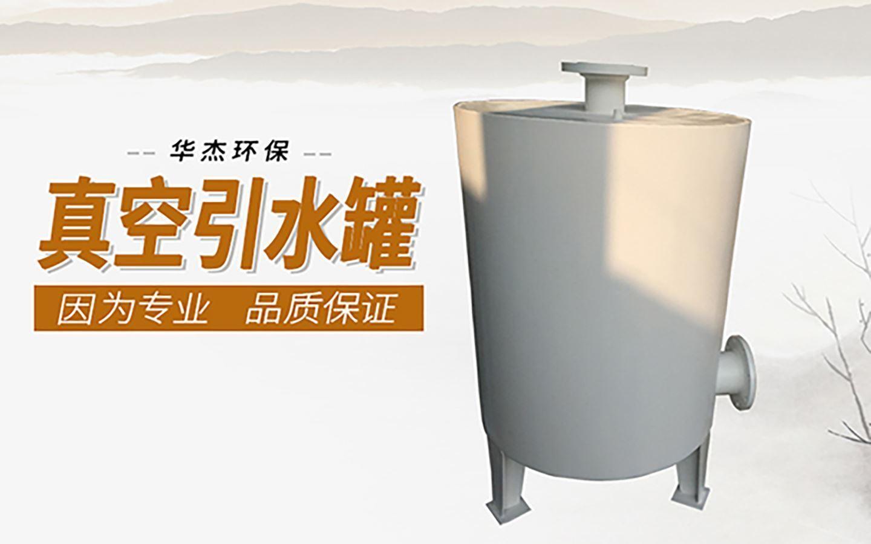华杰环保是真空引水罐生产厂家