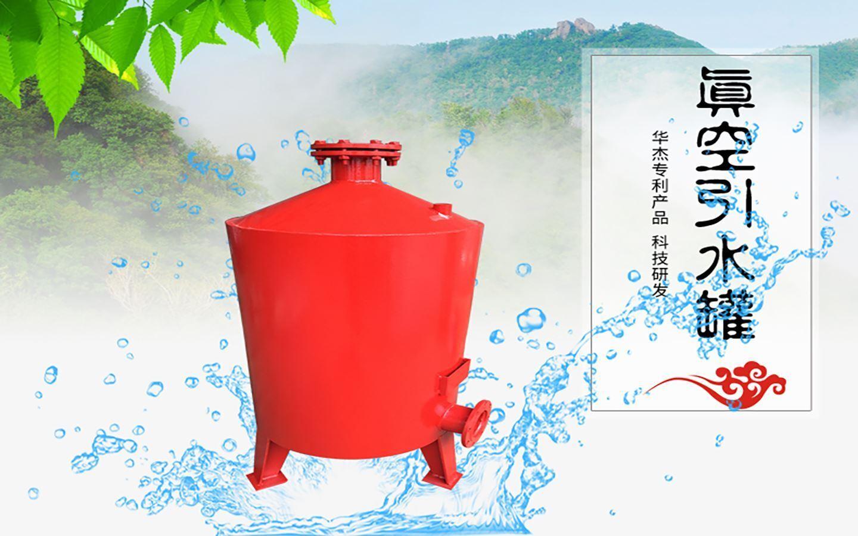 水泵存不住引水_水泵引水老是没有_用真空引水装置